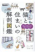 猫と住まいの解剖図鑑の本