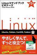 第5版 Linuxコマンドブックビギナーズの本