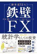 【勝率87.5%】鉄壁FXの本