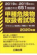 甲種危険物取扱者試験 2020年版の本