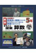 新版 まるごと授業算数5年の本