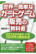 世界一簡単なカードゲーム販売の教科書の本