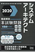 システムアーキテクト徹底解説本試験問題 2020の本