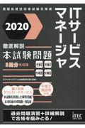ITサービスマネージャ徹底解説本試験問題 2020の本