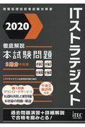 ITストラテジスト徹底解説本試験問題 2020の本