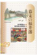 幕末の福井藩の本