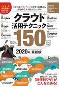 クラウド活用テクニック150 2020年最新版の本