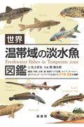 世界温帯域の淡水魚図鑑の本
