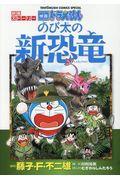 ドラえもん 映画ストーリー 『のび太の新恐竜』の本