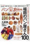 ももち浜ストアパンスターグラム福岡のおいしいパンの本