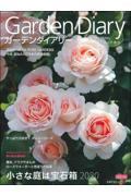 ガーデンダイアリー Vol.13の本