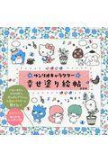 新装版 サンリオキャラクター幸せ塗り絵帖の本