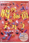 腸内細菌のチカラの本