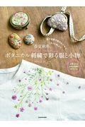 春夏秋冬。ボタニカル刺繍で彩る服と小物の本
