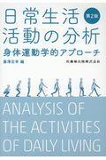 第2版 日常生活活動の分析の本