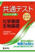 共通テストスマート対策化学基礎・生物基礎[アップデート版]の本