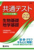 共通テストスマート対策生物基礎・地学基礎[アップデート版]の本