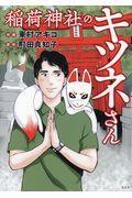 稲荷神社のキツネさんの本