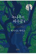 韓国語版 クスノキの番人の本