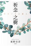 中国語繁体字版 クスノキの番人の本