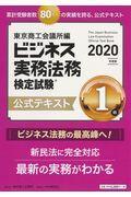 ビジネス実務法務検定試験1級公式テキスト 2020年度版の本