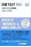 日経TEST公式テキスト&問題集 2020ー21年版の本