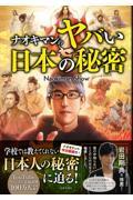 ナオキマンのヤバい日本の秘密の本