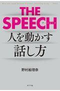 THE SPEECHの本