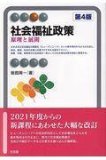 第4版 社会福祉政策の本