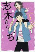 志木さんち 3の本