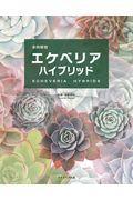 多肉植物エケベリアハイブリッドの本