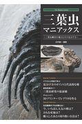 三葉虫マニアックスの本