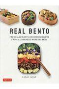 Real Bentoの本