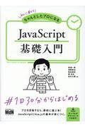 JavaScript基礎入門の本