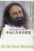 幸せに生きる智慧の本