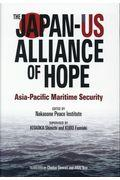 The JapanーUS Alliance of Hope:AsiaーPacific Maritimの本