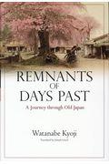 Remnants of Days Past:A Journey through Old Japanの本