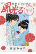 風光る 総司&セイ恋セレクションの本