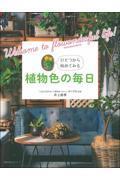 植物色の毎日の本