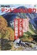 テント泊の山登りの本
