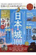 日本の城ベストランキング 2020の本