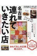 名古屋連れていきたい店の本