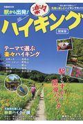 駅から出発!楽々ハイキング関東版の本
