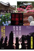 日本百観音霊場の本