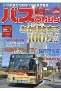 バスマガジン vol.100の本
