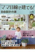 ママ目線で建てる!自由設計の家東海BEST版 vol.17の本