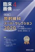 臨床画像 2020年 04月号の本