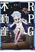 RPG不動産 2の本