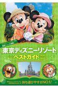 東京ディズニーリゾートベストガイド 2020ー2021の本
