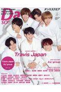 Dance SQUARE VOL.37の本